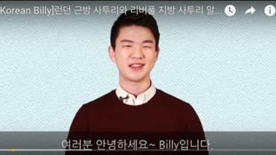 Korean Billy teaches people the difference between UK's regional accents