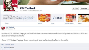 KFC sent out an apology following an tsunami scare advert