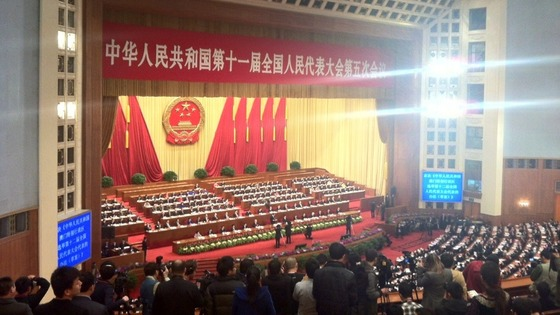 The Great Hall of the People, Beijing